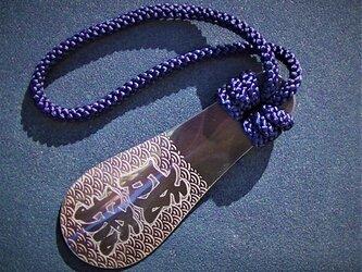 オーダーメイド 靴ベラ ネーム入れ 漢字 地紋 青海波 彫金 キーホルダー 紋章 フォーマルの画像