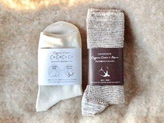 温かセット/Organic Cotton アルパカ混ウエハースソックス【ダークブラウン】+シルクコットンあたためソックスの画像