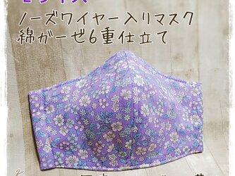 (L)小花柄(パープル)◆ワイヤ入立体マスクの画像