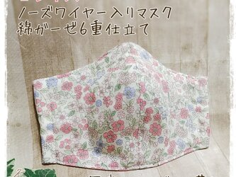 (L)小花柄(ピンク)◆ワイヤ入立体マスクの画像