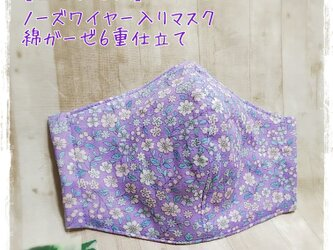 (LL)小花柄(パープル)◆ワイヤ入立体マスクの画像
