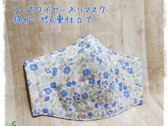 (LL)小花柄(ブルー)◆ワイヤ入立体マスクの画像