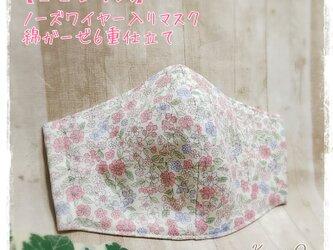 (LL)小花柄(ピンク)◆ワイヤ入立体マスクの画像