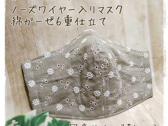(LL)Wガーゼ穴あき刺繍(グレージュ)◆ワイヤ入立体マスクの画像