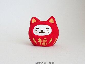 猫だるま 見本(鶏口舎キャスト)の画像