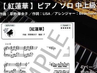 紅蓮華 楽譜 ピアノ ソロ 中上級の画像