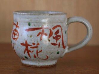 赤絵木文字マグカップの画像