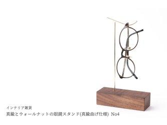 真鍮とウォールナットの眼鏡スタンド(真鍮曲げ仕様) No4の画像