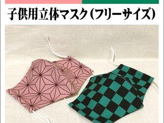 【マスク】子供用立体マスク 和柄(麻の葉ピンク/市松グリーン) 受注製作 フリーサイズの画像