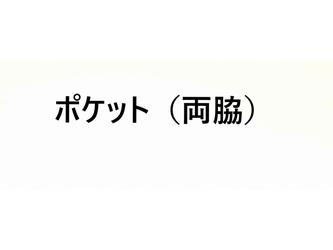 オプション 「ポケット(両脇)」の画像
