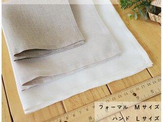 ハンカチ【L】サイズオーダー:オプション販売の画像