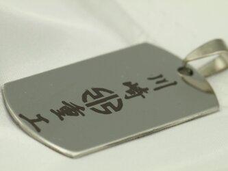 オーダーメイド印字ドッグタグの画像