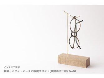 真鍮とホワイトオークの眼鏡スタンド(真鍮曲げ仕様) No10の画像