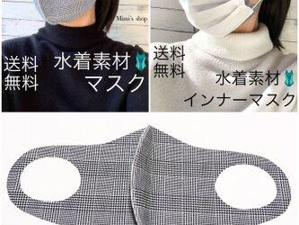 ☆送料無料☆水着用素材 立体マスク プリント おしゃれ かわいい 速乾 グレンチェック 白 黒 グレー 男女兼用の画像
