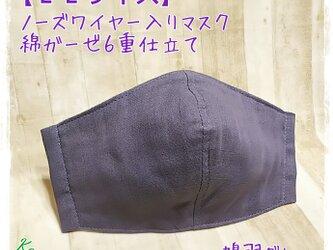(LL)無地(鳩羽グレー)◆ワイヤ入立体マスクの画像