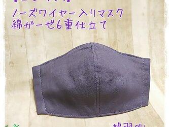 (L)無地(鳩羽グレー)◆ワイヤ入立体マスクの画像