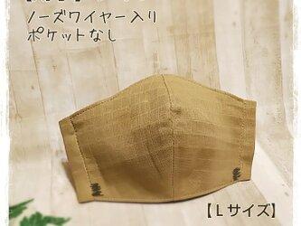 【薄手】(L)格子無地(チャイ)◆ワイヤ入立体マスクの画像