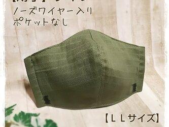 【薄手】(LL)格子無地(カーキ)◆ワイヤ入立体マスクの画像