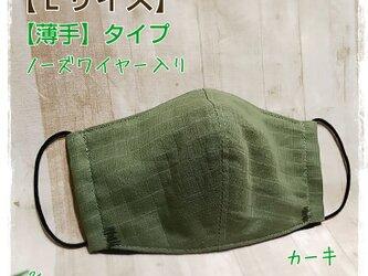 【薄手】(L)格子無地(カーキ)◆ワイヤ入立体マスクの画像
