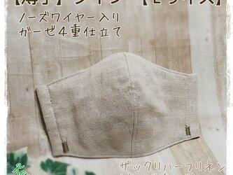 【薄手】(L)ザックリハーフリネン*ワイヤ入立体マスクの画像