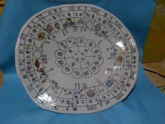 大皿 昔の暦の画像