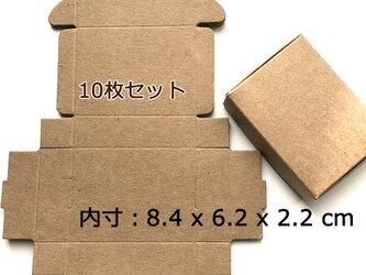 ギフトボックス・クラフトペーパー茶:10枚セット 身フタ一体型の画像