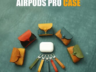 【可愛いベスト】AirPods proケース 本革 ワイヤレスイヤホンケース 5色展開の画像