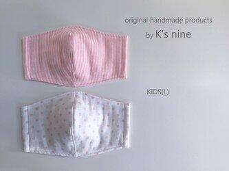【リバーシブル】KIDS(L) コットン立体マスク 上下がわかる刺繍入り♪の画像