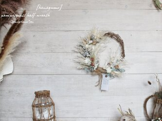 「花雲」half wreath    パンパスグラスのハーフリース   ドライフラワーリース の画像