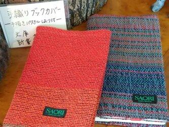 さをり織りのブックカバー の画像