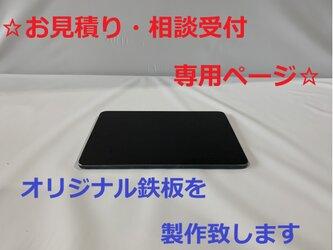 BBQ・アウトドア・キャンプ・DIYに!黒皮 鉄板 オリジナルサイズ受付フォームの画像