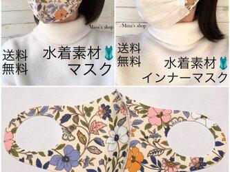 ☆送料無料☆水着用素材 立体マスク プリント おしゃれ かわいい 速乾 花柄 フラワープリント クリーム 男女兼用の画像