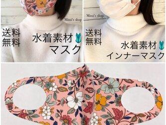 ☆送料無料☆水着用素材 立体マスク プリント おしゃれ かわいい 速乾 花柄 フラワープリント ピンク 男女兼用の画像