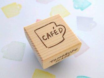 消しゴムはんこ「ホットコーヒー☆おまけ付き」の画像