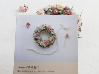 Rakas写真集「flowers*幸せ色に」の画像