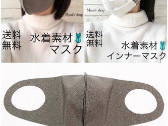 ☆送料無料☆水着用素材 立体マスク グリーン 抹茶 グレージュ 男女兼用 速乾 涼しい カーキ 肌荒れしないの画像
