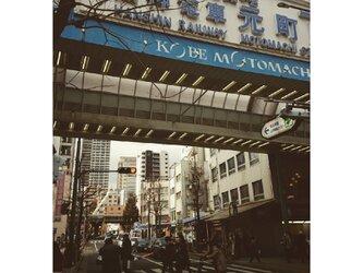 街角 中突堤筋「元町通」「街のある暮らし」 2L判サイズ光沢写真縦 写真のみ 神戸風景写真 港町神戸 送料無料の画像