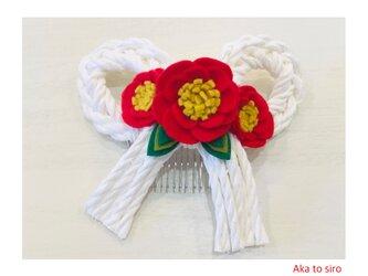 Aka椿髪飾りの画像