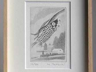 鯉のぼり/ 銅版画 (額あり)の画像
