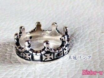 王冠シルバーリングの画像