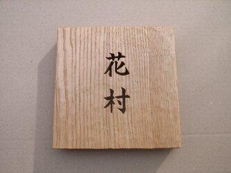 彫刻の表札 No.1 凪の画像
