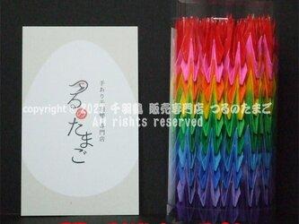 【速達】多目的 千羽鶴 小型(バラ200羽 ケース付 完成品 / 送料無料)の画像