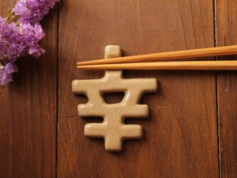 幸せになる箸置き(茶色)の画像