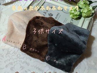 ■ 冬マスク ふわふわマスク あったかマスク フランネルマスク 選べる3色 お子様サイズの画像