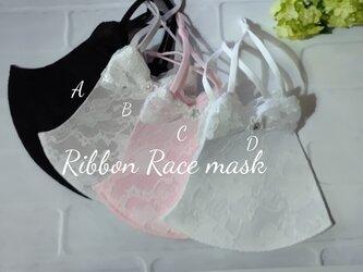 リボンマスク レースリボン付きマスク  レースマスク 爽やマスク アジャスター付き  4色から選べる 小顔用の画像