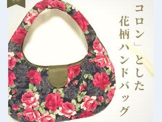 コロンとした 花柄布製ハンドバッグの画像