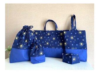 送料無料♡男の子5点セット、通園通学バッグ、上履き入れ、体操着入れ、コップ袋、布マスク(キラキラ星柄の画像