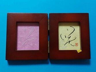 咲スタイル ガラス彫刻&カリグラフィーの画像