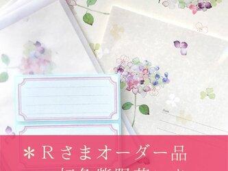 *R様オーダー  虹色紫陽花 レターセットの画像
