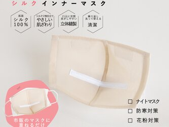 シルク インナーマスク 美容 美肌 敏感肌 不織布マスク 二重マスク 日本製 の画像